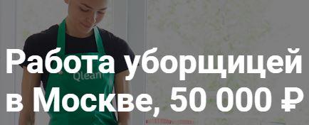 работа уборщица г москва