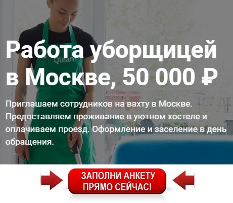 работа ру уборщица офисе москве