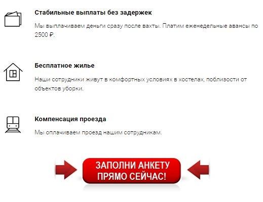 авито ру работа уборщица офисов москва