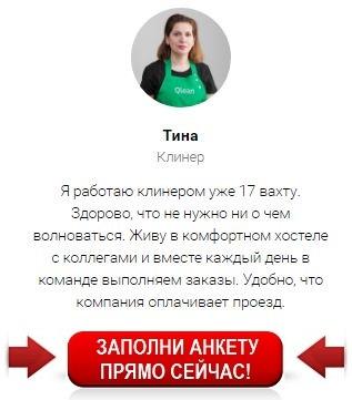 работа уборщицей в храме москвы