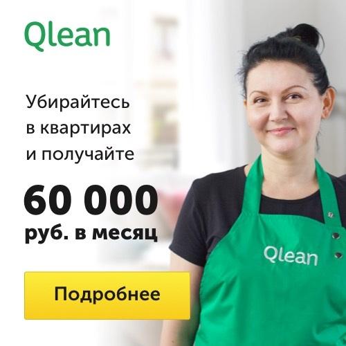 работа уборщица метро москва